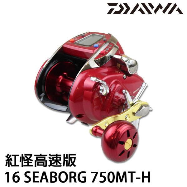 漁拓釣具 DAIWA 16 SEABORG 750MT-H 紅怪高速版 (電動捲線器)