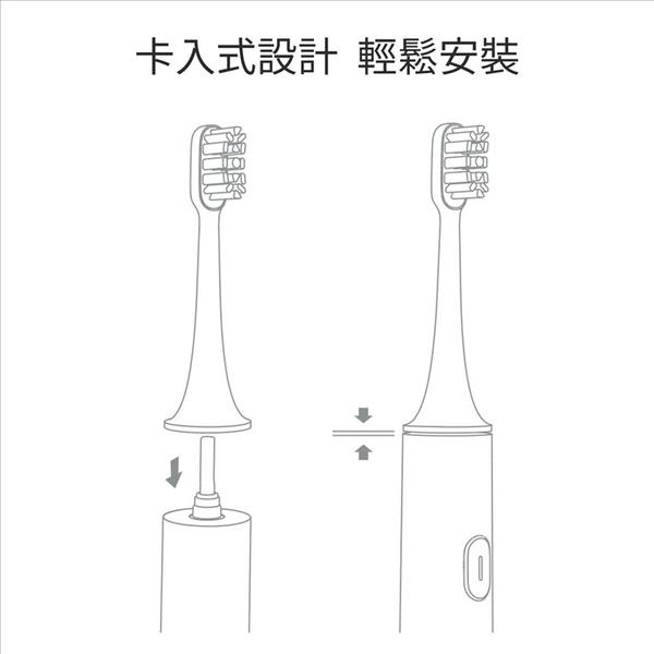 米家聲波電動牙刷頭 敏感型 T300 T500 牙刷 牙刷替換頭 替換 軟毛牙刷 牙刷頭