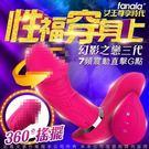 情趣用品 幻影之戀 三代 360度搖擺 7頻震動 搖擺 遙控穿戴按摩棒 玫紅 可超商取貨