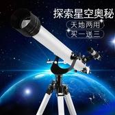 望眼鏡 天文望遠眼鏡專業觀星觀天高倍太空高清1000000倍成人小學生兒童  免運快速出貨