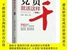 二手書博民逛書店罕見黨員就該這樣幹Y206073 張榮臣、謝英芬 著 中國言實出版社 ISBN:9787517122340
