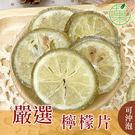 嚴選檸檬片 150G小包裝【菓青市集】...