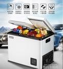 先科車載冰箱12v24v貨車用壓縮機制冷車家兩用冷凍小冰箱小型冰櫃 QM 依凡卡時尚