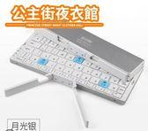 電腦鍵盤  無線折疊三藍牙鍵盤 蘋果安卓手機平板通用小鍵盤迷你便攜