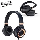 S62 全音頻頭戴式音控摺疊耳麥【E-books】
