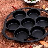 雞蛋烤盤  加深煎蛋鍋鑄鐵七孔雞蛋漢堡模具不粘鍋平底鍋蛋餃鍋煎蛋器電磁爐  歐韓流行館
