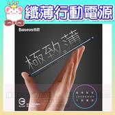 台灣正版授權|倍思Baseus 纖薄智能行動電源 10000mAh 雙輸入 雙輸出 Type-C USB Lightning (購潮8)