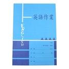 【DE356】作業本-英文 作業簿 練習本 作業本 2入 EZGO商城