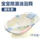 嬰兒浴網兜寶寶洗澡盆浴架十字防滑通用可坐躺浴床初新生兒用品【跨年交換禮物降價】