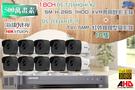 台南監視器 海康 DS-7216HQHI-K1 1080P XVR H.265 專用主機 + TVI HD DS-2CE16H1T-IT 5MP EXIR 紅外線槍型攝影機 *10
