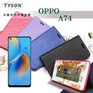 【愛瘋潮】歐珀 OPPO A74 冰晶系列 隱藏式磁扣側掀皮套 保護套 手機殼 可插卡 可站立