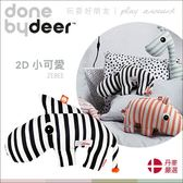 ✿蟲寶寶✿【丹麥Done by deer】玩耍好朋友 可愛安撫玩偶/安撫娃娃 2D小可愛 斑馬Zebee