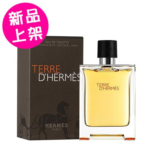 【L】Hermes Terre D''Hermes  愛馬仕 大地男性淡香水 50ml