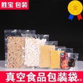 尼龍真空食品袋透明包裝袋子大小抽氣壓縮袋塑料袋熟食商用保鮮袋 漾美眉韓衣