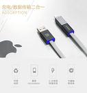 REMAX 魅影二合一系列Apple/Micro 雙磁吸接頭 扁線設計防纏繞 智能兼容傳輸線/USB充電線