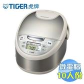 虎牌 Tiger 10人份tacook微電腦多功能電子鍋 JAX-G18R