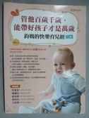 【書寶二手書T7/保健_ZHS】管他百歲千歲,能帶好孩子才是萬歲_鈞媽