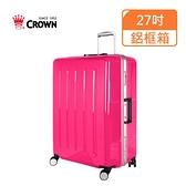 買就送摺疊旅行袋【CROWN皇冠】27吋 大容量鋁框行李箱/鋁框行李箱(C-FD133-珠光桃紅)【威奇包仔通】