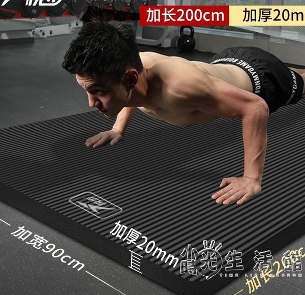 加厚20mm加寬加長男士健身墊初學者瑜伽墊子防滑瑜珈地墊家用 小時光生活館
