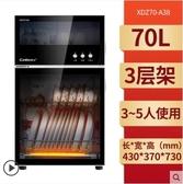 A38消毒櫃家用小型立式殺菌碗櫃迷你廚房高溫臺式雙門碗筷