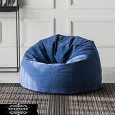 特大號懶人沙發豆袋臥室客廳懶人椅單人成人沙發椅可拆洗榻榻米WY