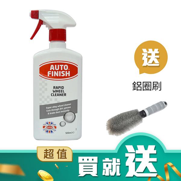 【超值買就送】Auto Finish皇家Rapid Wheel Cleaner鋁圈清潔保護劑