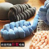 金豬迎新 8cm直徑抖音同款超粗巨型毛線布條編織抱枕毯子寶寶安全防護欄毛線球
