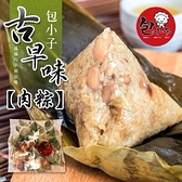 【南紡購物中心】【包小子】網路熱銷破千搶購 古早味肉粽x1包(10顆/包)