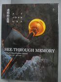 【書寶二手書T1/文學_ZFL】透明的記憶-感受日常玻璃的溫度_行人文化實驗室/企畫