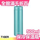 日本 老虎 TIGER 虎牌 MMZ-A501 500ml 不銹鋼真空保冷瓶 2018新款【小福部屋】