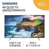 專櫃檯面展示品(原廠好禮+基本安裝) SAMSUNG 三星 Q70R系列 65吋 4K QLED液晶電視 QA65Q70RAWXZW