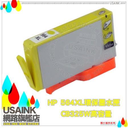 USAINK☆HP 564XL / CB325W 高容量黃色相容墨水匣 C5380/C6380/B109A/B209A/C309A/B110A/ B210A/C310A/C410A