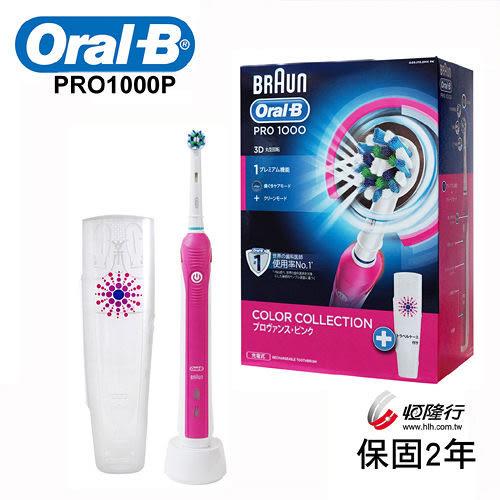 【送護理牙膏乙條】【德國百靈Oral-B】歐樂B全新升級3D電動牙刷 PRO1000P