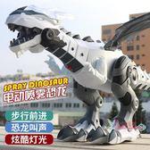 動物模型 恐龍玩具超大號噴霧仿真動物模型套裝遙控電動霸王龍兒童玩具男孩T 4色