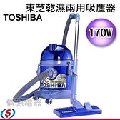 【信源電器】15公升【東芝TOSHIBA 乾/濕二用吸塵器】TVC-2215