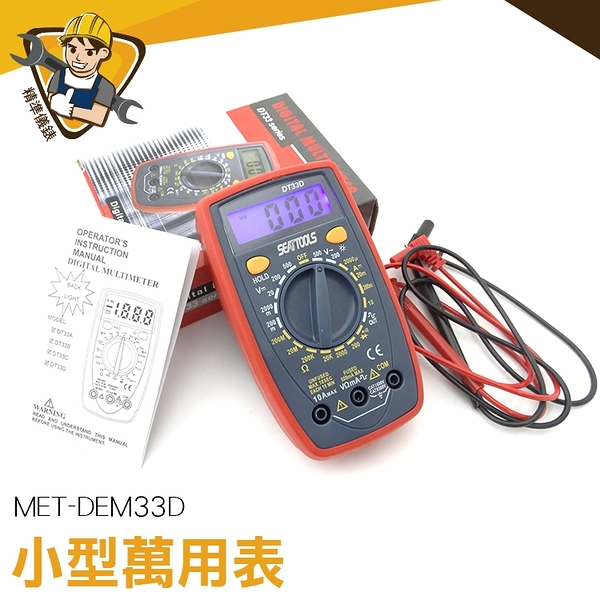數位電錶 掌上型電錶 方波輸出 MET-DEM33D 防摔護套 迷你電表  萬用電錶 CE認證