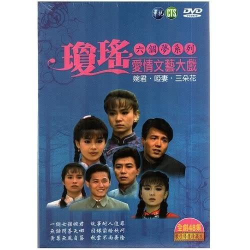 瓊瑤愛情文藝大戲  六個夢系列 套裝 DVD  (購潮8)