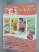 【書寶二手書T3/餐飲_ZIQ】細泥養生食譜_佳醫健康事業_附光碟