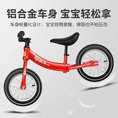 兒童平衡車1-3-6歲2幼兒園寶寶無腳踏自行車小孩玩具滑行車滑步車ATF 艾瑞斯居家生活