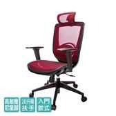 GXG 高背全網 電腦椅 (2D升降扶手) 型號81X6 EA2