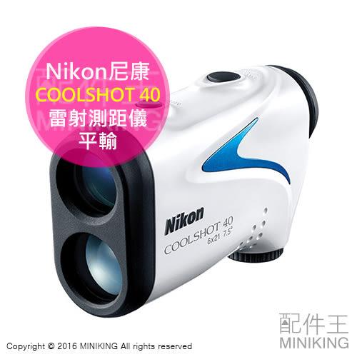 【配件王】贈電池 現貨 平輸 Nikon 尼康 COOLSHOT 40 雷射測距儀 手持 高爾夫 電子桿弟 另 倍視能