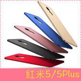 【萌萌噠】Xiaomi 紅米5 / 紅米5 plus  裸機手感 簡約純色素色保護殼 微磨砂防滑硬殼 手機殼 手機套