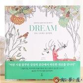 韓國動物夢境涂色書大人減壓成人涂鴉繪畫填色本手繪本【淘夢屋】