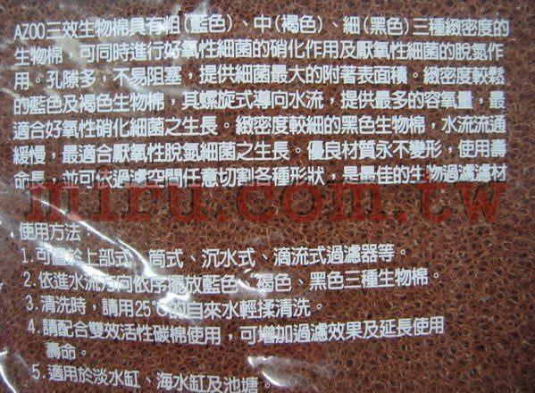 【西高地水族坊】AZOO 三效生物棉(粗,中,細)3片裝