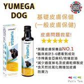 Pet's Talk~英國YUMEGA DOG優美加-皮膚保健配方(一般皮膚)