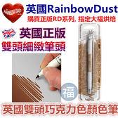 RainbowDust雙頭色筆【Chocolate巧克力】僅蛋糕工藝裝飾使用 適用惠爾通Wilton翻糖蛋白粉