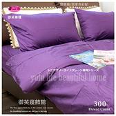 美國棉【薄床包+薄被套】3.5*6.2尺『愛戀深紫』/御芙專櫃/素色混搭魅力˙新主張☆*╮