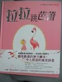 【書寶二手書T7/少年童書_ZJG】拉拉跳芭蕾_茉莉.艾德爾