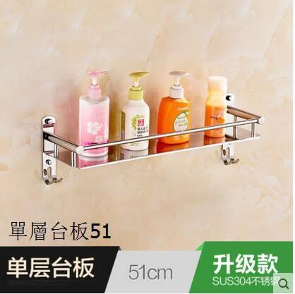 304不銹鋼浴室置物架洗手間廁所    單層台板51