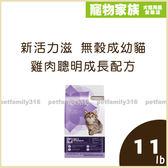 寵物家族-新活力滋 無穀成幼貓雞肉聰明成長配方 11磅